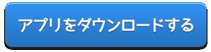AppDownloadButton 3090f0