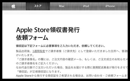 Apple Online Storeでの注文時に領収証を発行してもらう方法