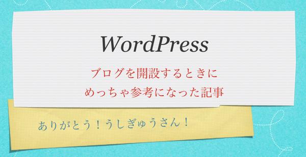 [紹介]私がWordPressでブログをはじめるときに、かなり参考にしたエントリを紹介