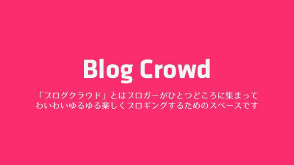 Blog crowd 01 eyecatch