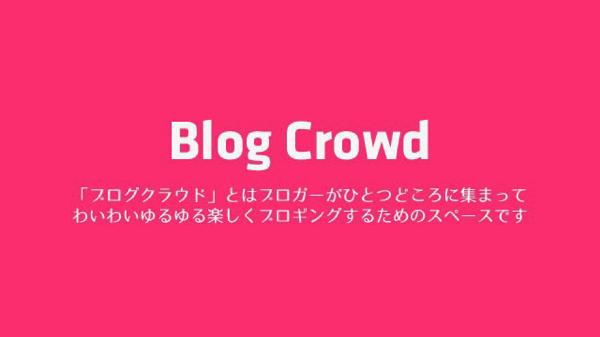 ふわっとしたブロガー雑談を楽しめる Blog Crowd の Vol.01 に参加してきた