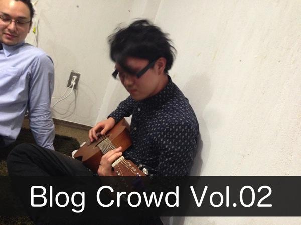ブログのアドバイスが生の声で聴けるのは本当にありがたい | Blog Crowd vol.02