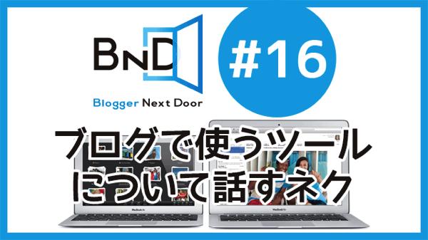 Bnd16 kokuchi eyecatch
