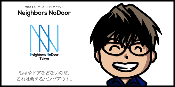 Bnd Neighbors NoDoor jinnai