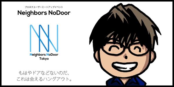 会えるブロネク「Neighbors NoDoor」に参加します! from 新潟 #ブロネク
