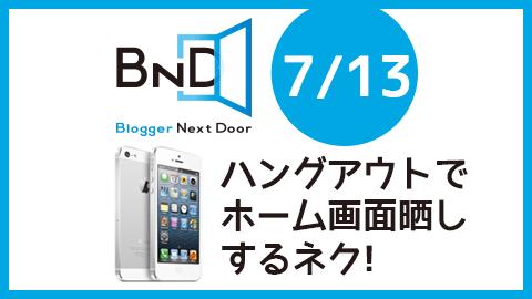 [告知][出演] 7月13日の22時からはiPhoneのホーム画面を晒すネク! #ブロネク