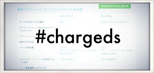 私が契約している唯一の有料サービス #chargeds