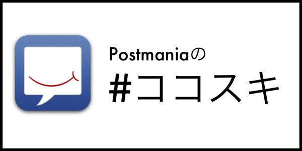 Facebookへの投稿専用アプリ「Postmania」のここが好き!を3つ紹介! #ココスキ