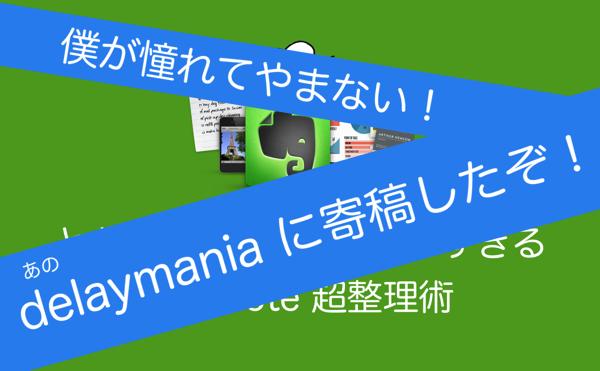 念願叶った! 憧れてやまないブログ「delaymania」に寄稿したぞ!