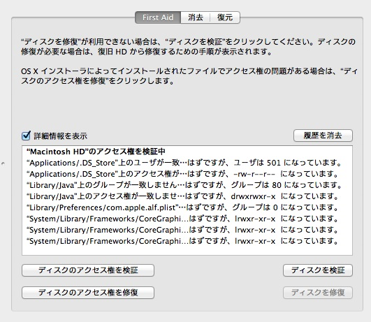 Disk access