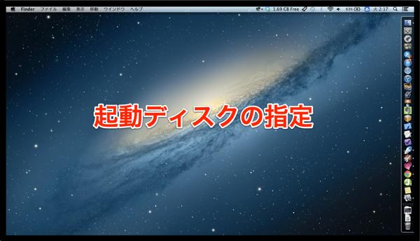 Macの起動ディスクを指定しておこう! 起動・スリープ復帰が速くなるよ!