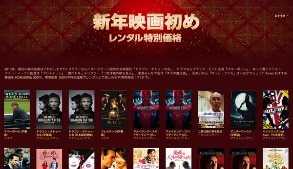 [iTunes Store] 「新年映画初め」キャンペーンで格安レンタルできるオススメ映画 7選