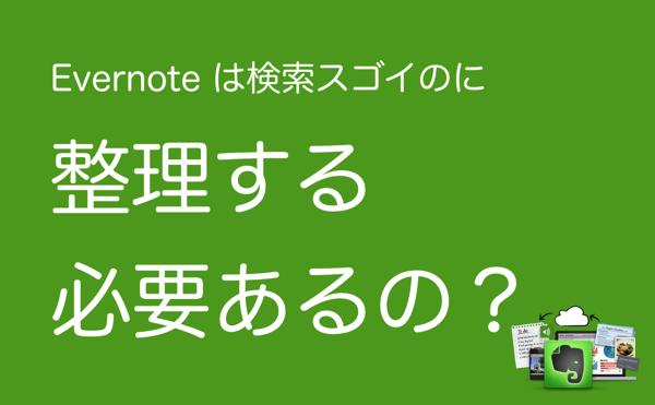 Evernote は検索が超強力なのに「整理」する必要はあるのか