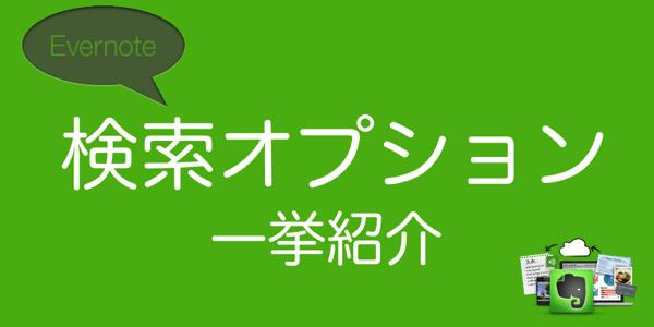 [保存版] Evernote の検索オプションを解説付きで全部まとめた #EvernoteJP