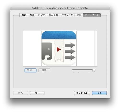 [解説] iTunes11でアプリのアイコン(アートワーク)をドラッグ&ドロップでゲットする方法