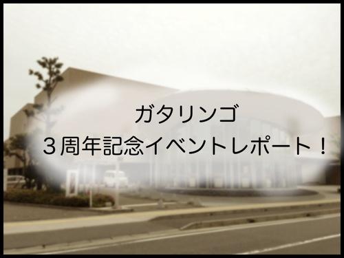[参加レポート] ガタリンゴ3周年記念イベントに参加して来ました!