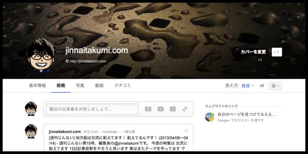 ブログ「jinnaitakumi.com」公式のTwitterアカウントとGoogle+ページを作りました