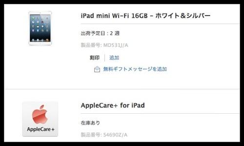 僕が16GBのiPad miniでやろうと思っていること。iPad miniを注文しました!