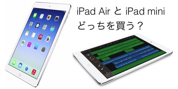 【徹底比較】iPad AirとiPad miniのどちらを買うべきか! スペックと価格を比較してみた