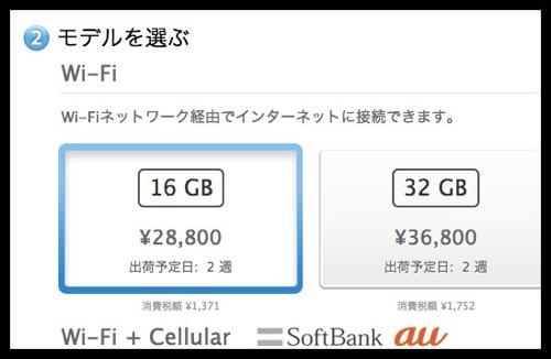 """MacやiPhoneがメインでiPadはサブマシン 〜iPad miniの""""16GB""""をポチった理由〜"""