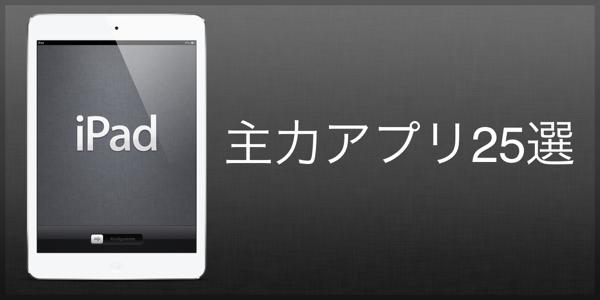 iPad miniを使いはじめて3ヶ月で主力になったアプリ25選