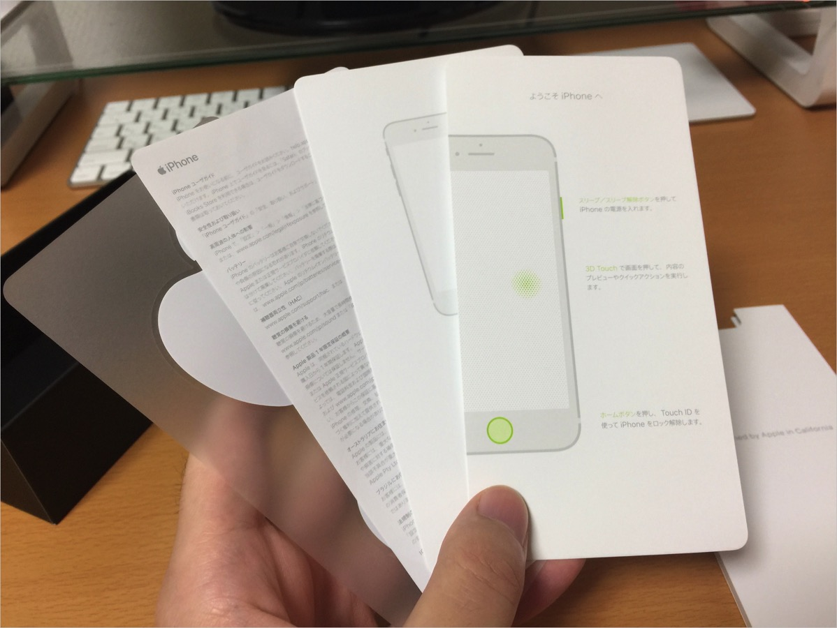 IPhone7 unboxing IMG 4242