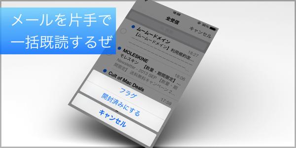 iOS 7になってメールの一括既読が片手でできるようになった件