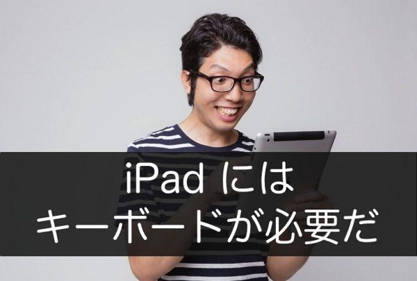 私が iPad Air に Bluetooth キーボードを買った理由