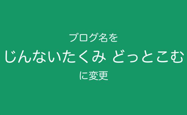 Jinnaitakumi dot com