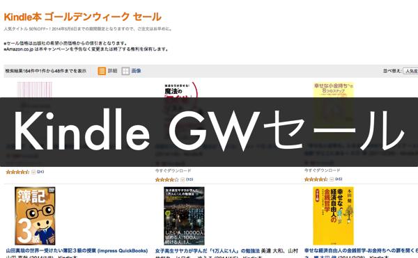 Kindle sale gw