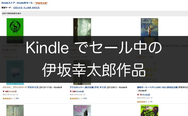 Kindle sale isaka