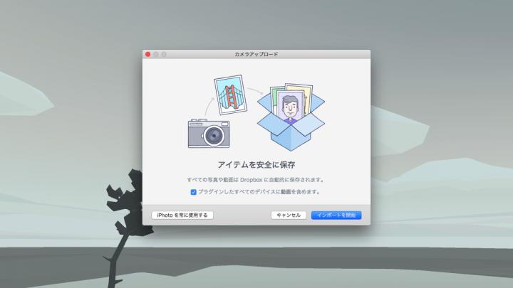 Mac に iPhone を接続したときに表示される Dropbox のポップアップが出ないようにする