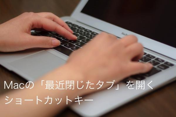 [Mac] 覚えておくと便利な「最近閉じたタブ」を開くショートカットキー