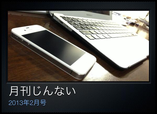 Manth 2013 02