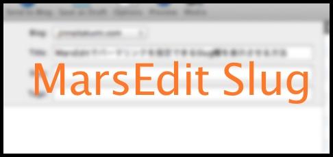 MarsEditでパーマリンクを指定できるSlug欄を表示させる方法