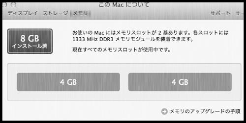 [保存版] Macのメモリを増設したら必ずするべき3+α