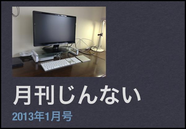 [月刊じんない] 創刊号だよ!MacもiPadも買った、2013年1月号!
