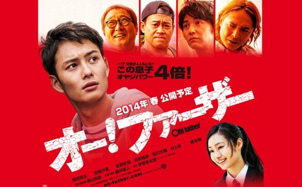 伊坂幸太郎原作の映画「オー! ファーザー」の予告編が公開
