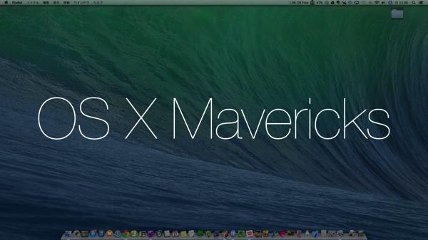 OS X Mavericks へのアップデート手順(初心者向け)