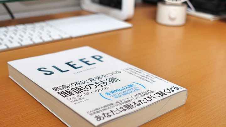 全人類に読んでほしい「SLEEP 最高の脳と体をつくる睡眠の技術」【書評】