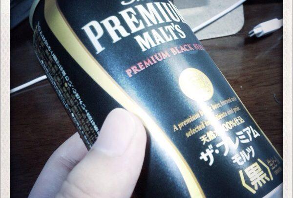 """この季節の定番? ザ・プレミアムモルツの""""黒""""を飲んでみた!"""