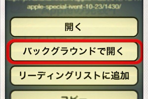 iPhone版safariで快適にネットサーフ! リンク先を「バックグラウンドで開く設定をしよう!