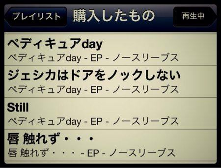Sony MusicがiTunesで解禁されて真っ先に購入した曲(じんないたくみ編)