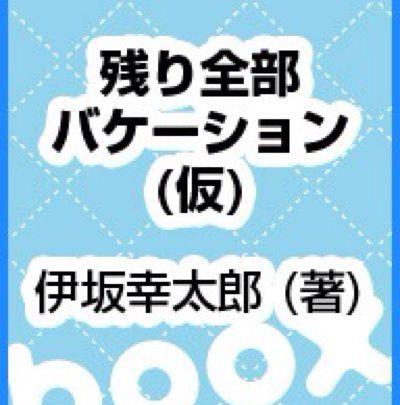 伊坂幸太郎 新刊!「残り全部バケーション」が12月5日に発売!