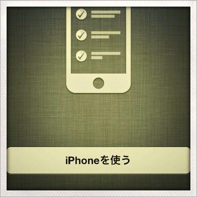 とにかく薄さに圧倒される! iPhone 5 のファーストインプレッション!