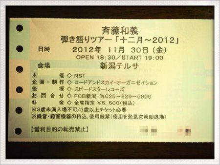 斉藤和義 弾き語りツアー「十二月〜2012」の新潟公演に行ってきた! もう堪らん!