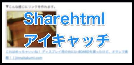 ShareHtmlでサムネイルにアイキャッチが使えるようにカスタマイズしました!