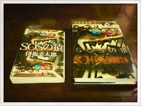 【報告】「SOSの猿」が文庫化してたから買ってきた。 #伊坂幸太郎