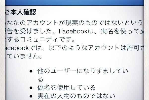 本名を使っていたのに、facebookからBANされた件