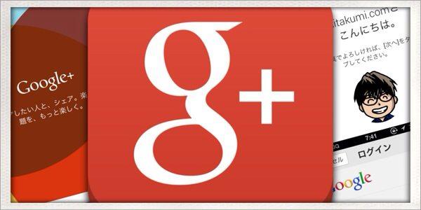 iPhoneのGoogle+アプリ(ver.4.3.1)で、Google+ページを使う方法